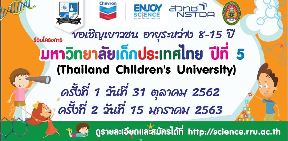 """#มหาวิทยาลัยเด็กประเทศไทย ปี 5 👨🔬👩🔬 """"สนุกวิทย์ ปลูกนิวคิดวิทยาศาสตร์ สู่เยาวชน"""" #คณะวิทยาศาสตร์และเทคโนโลยี #มหาวิทยาลัยราชภัฏราชนครินทร์ ร่วมกับสำนักงานพัฒนาวิทยาศาสตร์และเทคโนโลยีแห่งชาติ (สวทช.) กระทรวงการอุดมศึกษา วิทยาศาสตร์ วิจัยและนวัตกรรม จัดโครงการมหาวิทยาลัยเด็กประเทศไทย (Thailand Children's University) เพื่อสนองแนวพระราชดำริสมเด็จพระกนิษฐาธิราชเจ้า กรมสมเด็จพระเทพรัตนราชสุดาฯ สยามบรมราชกุมารี โดยมีวัตถุประสงค์เพื่อส่งเสริมให้นักเรียนระดับประถมศึกษาตอนปลายถึงมัธยมศึกษาตอนต้น ที่มีอายุระหว่าง 8-15 ปี ได้สัมผัสการศึกษาในมหาวิทยาลัย และให้นักเรียนมีโอกาสได้รับการพัฒนาศักยภาพ การเรียนรู้ทางวิทยาศาสตร์และเทคโนโลยี โดยกำหนดจัดขึ้น จำนวน 2 ครั้งคือ #ครั้งที่ 1️ วันที่ 31 ตุลาคม 2562 🧪 #ครั้งที่ 2️ วันที่ 15 มกราคม 2563 🧬 💻 สมัครออนไลน์ได้ที่ http://science.rru.ac.th 📑 หนังสือเชิญและระเบียบการ https://bit.ly/2lH2g3W 📞 สอบถามได้ที่ 038500000 ต่อ 6255 -6259"""